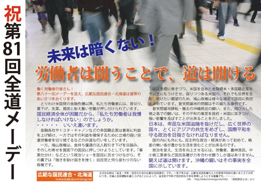 http://kokuminrengo.net/hokkaido/2010/04/24/1005sapporoweb.jpg