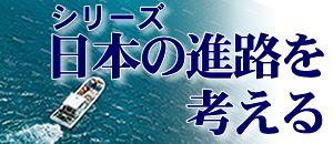 シリーズ・日本の進路を考える