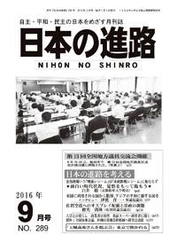 Shinro201609s