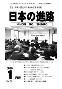 shinro201601s