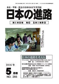 shinro201605s