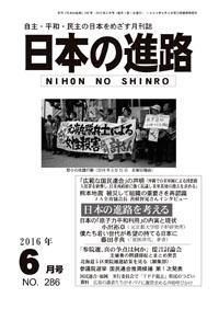 shinro201606s