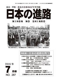 shinro201607s