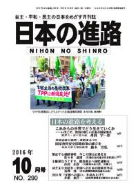 shinro201610s