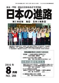 sinro201608