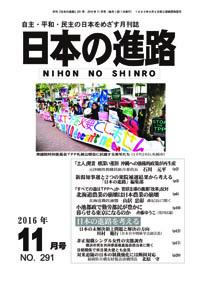 shinro-201611s