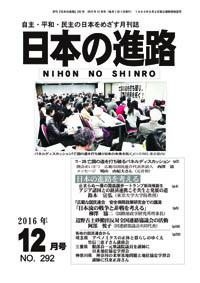 shinro-201612