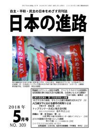 shinro201805s