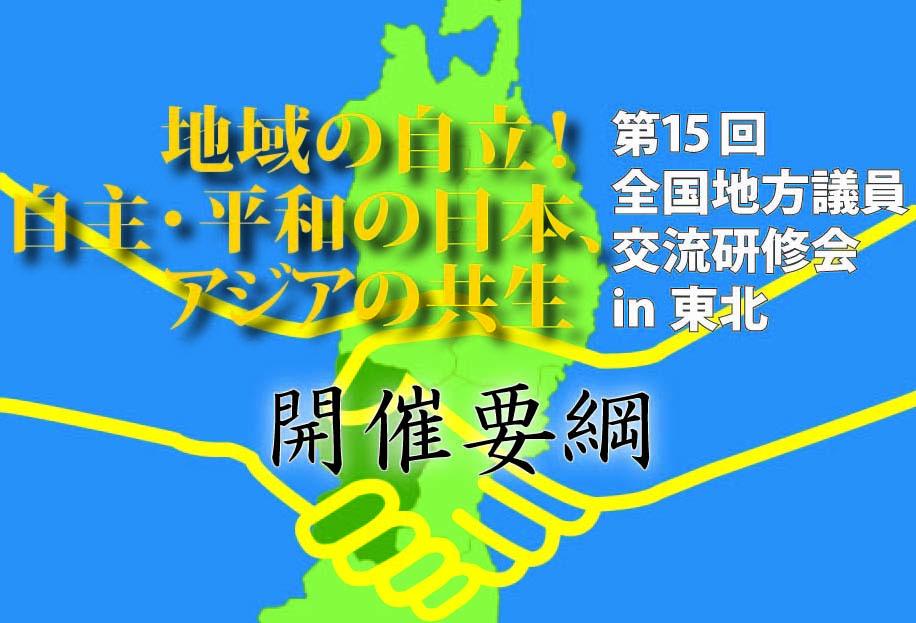 第15回全国地方議員交流研修会in東北 開催要綱