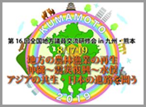 第16回全国地方議員交流研修会in九州・熊本 開催要綱
