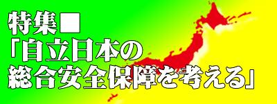 特集■「自立日本の総合安全保障を考える」