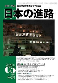 shinro202005s